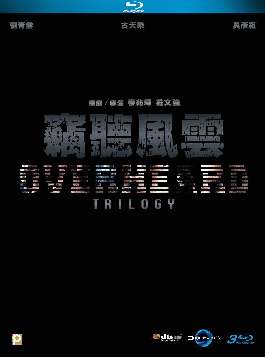 竊聽風雲三部合集 國粵雙語 原盤繁簡英SUP字幕 Overheard Trilogy 2009-2014 BluRay 1080p 2Audio DTS-HD MA 7 1 x265.10bit-BeiTai