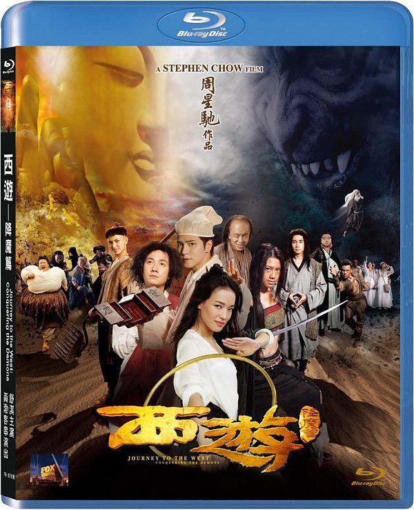 西遊 降魔篇 國粵雙語 原盤繁簡英SUP字幕 Journey to the West Conquering the Demons 2013 BluRay 1080p 2Audio DTS-HD MA 7.1 x265 10bit-BeiTai