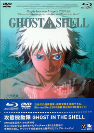 Ghost In The Shell Blu Ray Release Date August 24 2007 攻殻機動隊 Japan