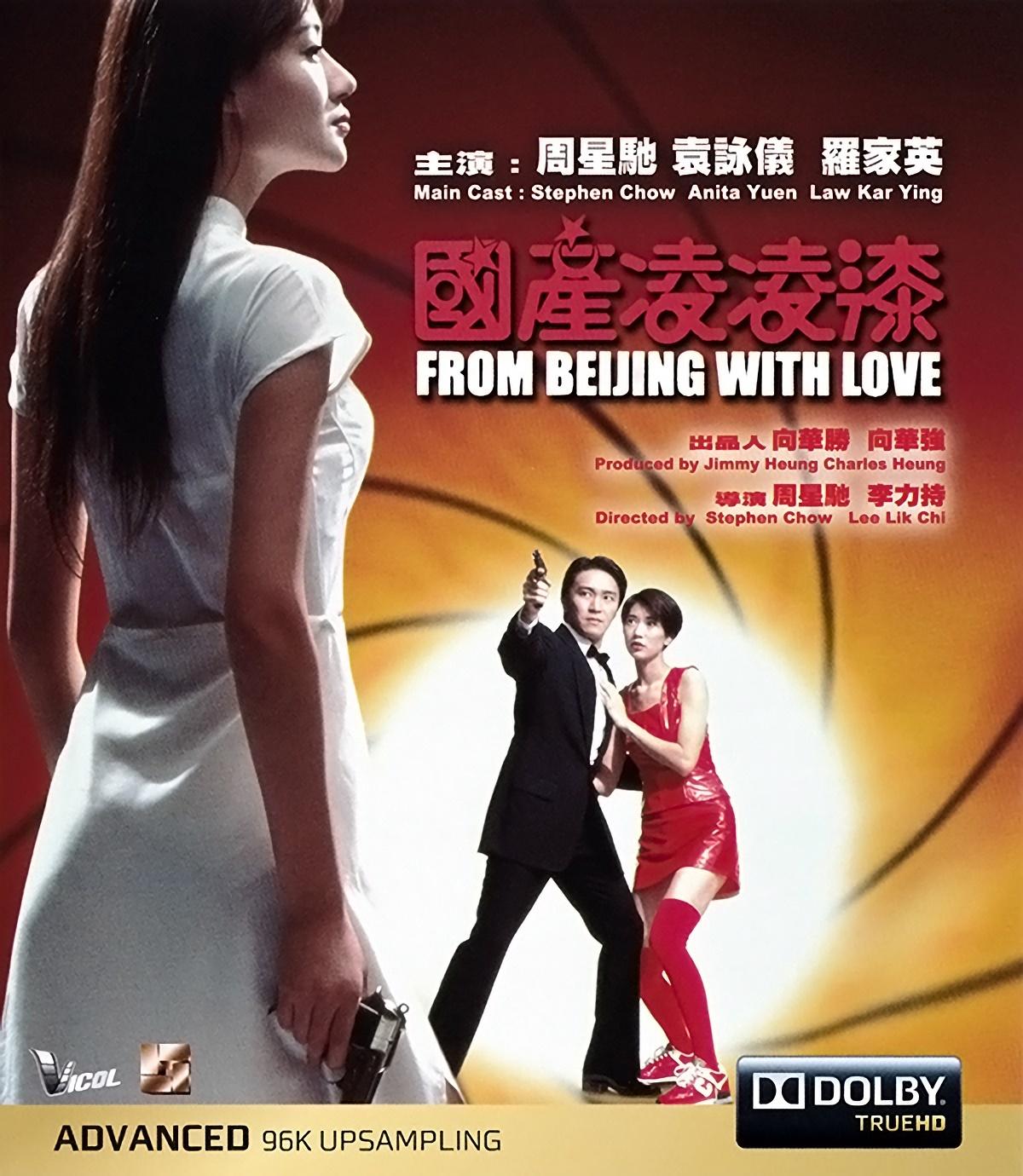 國產凌凌漆 國粵雙語 原盤繁簡英SUP字幕 From Beijing with Love 1994 BluRay 1080p 2Audio TrueHD 5.1 x265.10bit-BeiTai