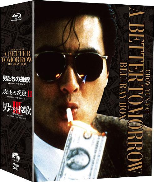 英雄本色三部曲 國粵雙語 A Better Tomorrow 1986-1989 Trilogy BluRay 1080p DTS 2Audio x264-CHD