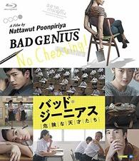 Bad Genius Blu-ray: バッド・ジーニアス 危険な天才たち