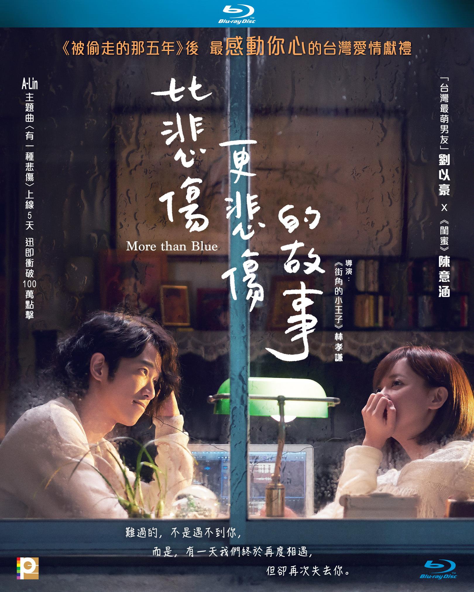 比悲傷更悲傷的故事 國語 原盤繁簡英SUP字幕 More Than Blue 2018 BluRay 1080p TrueHD 5.1 x264-BeiTai