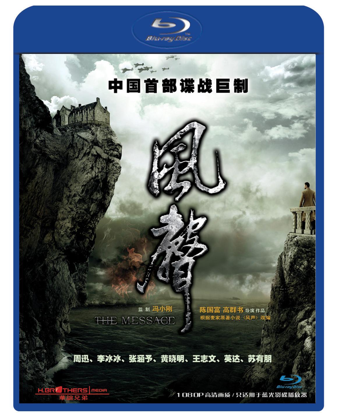 風聲 國語 原盤英簡繁SUP字幕 The Message 2009 BluRay 1080p DTS-HD MA 5.1 x265.10bit-BeiTai
