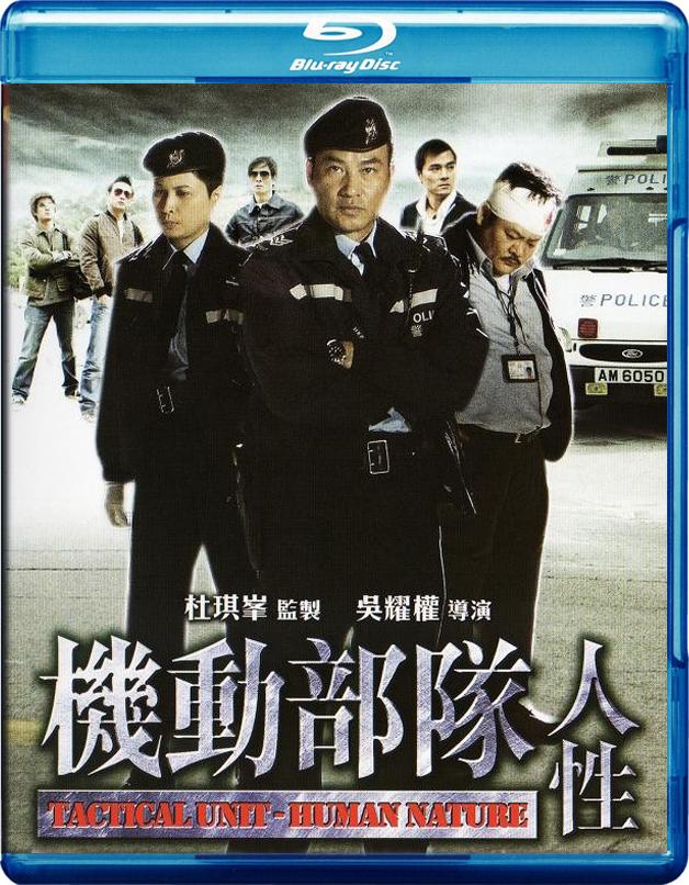 機動部隊 人性 國粵雙語 原盤繁簡英SUP字幕 Tactical Unit Human Nature 2008 BluRay 1080p 2Audio DTS-HD MA 7.1 x265 10bit-BeiTai