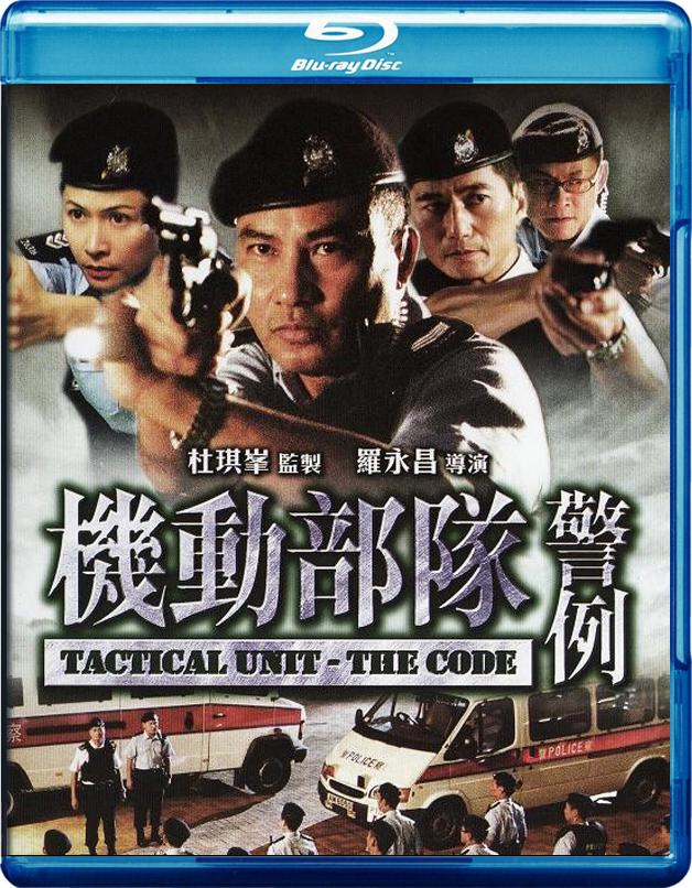 機動部隊 警例 國粵雙語 原盤繁簡英SUP字幕 Tactical Unit The Code 2008 BluRay 1080p 2Audio DTS-HD MA 7.1 x265 10bit-BeiTai