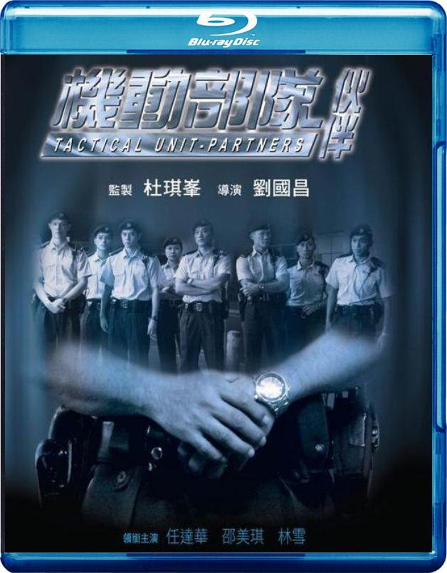 機動部隊 夥伴 國粵雙語 原盤繁簡英SUP字幕 Tactical Unit Partners 2009 BluRay 1080p 2Audio DTS-HD MA 7.1 x265 10bit-BeiTai