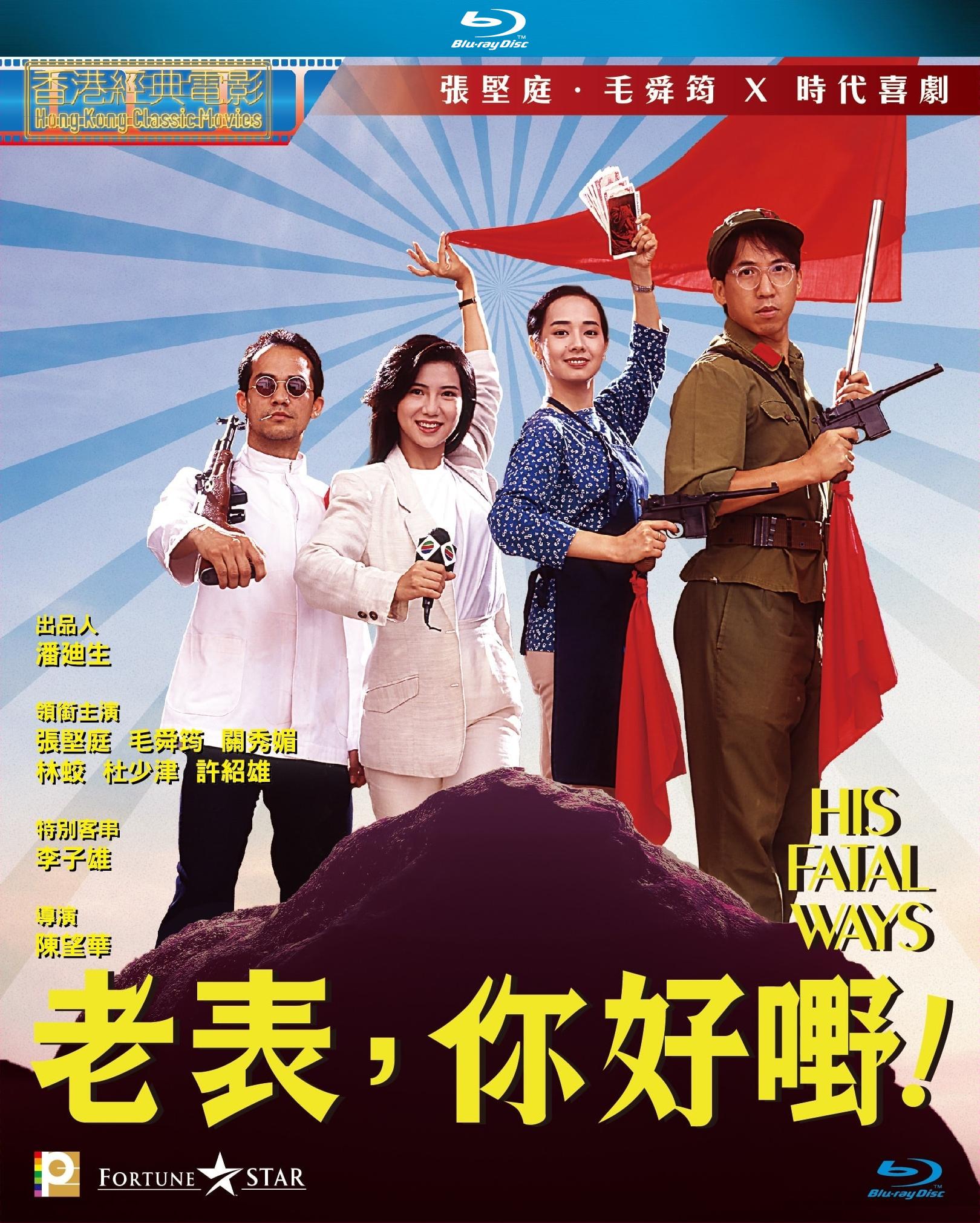 老表,你好嘢! 國粵雙語 原盤繁簡英SUP字幕 His Fatal Ways 1991 BluRay 1080p 2Audio DTS-HD MA 2.0 x265.10bit-BeiTai