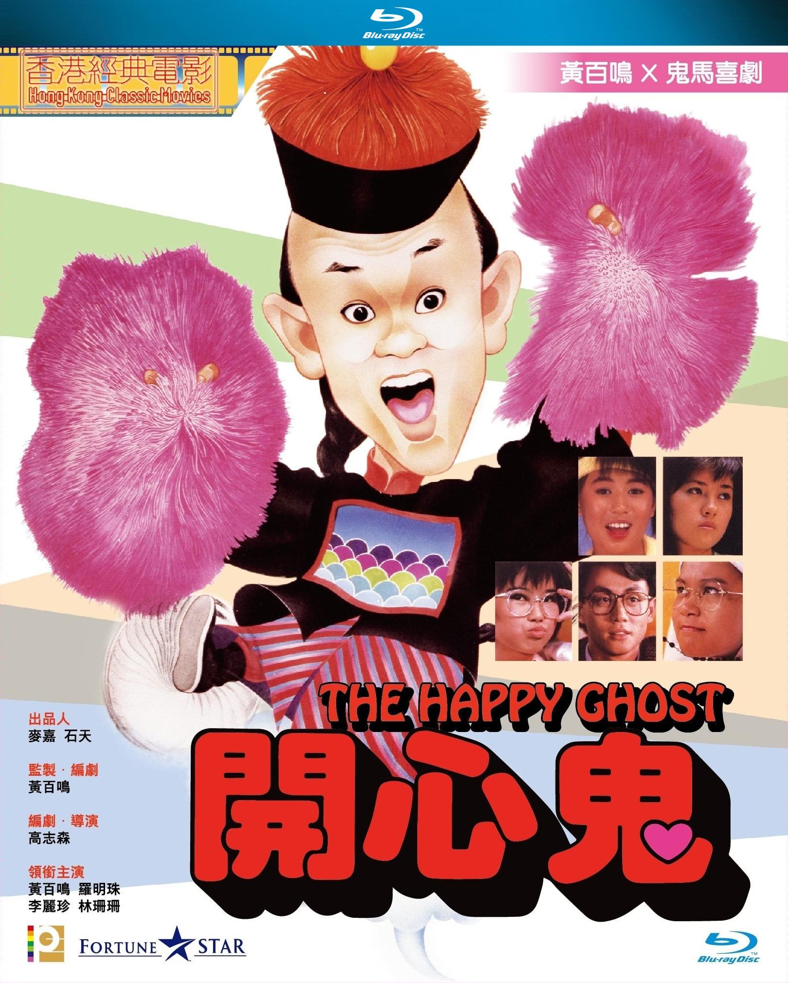 開心鬼 國粵雙語 原盤繁簡英SUP字幕 The Happy Ghost 1984 BluRay 1080p 2Audio TrueHD 5.1 x265.10bit-BeiTai