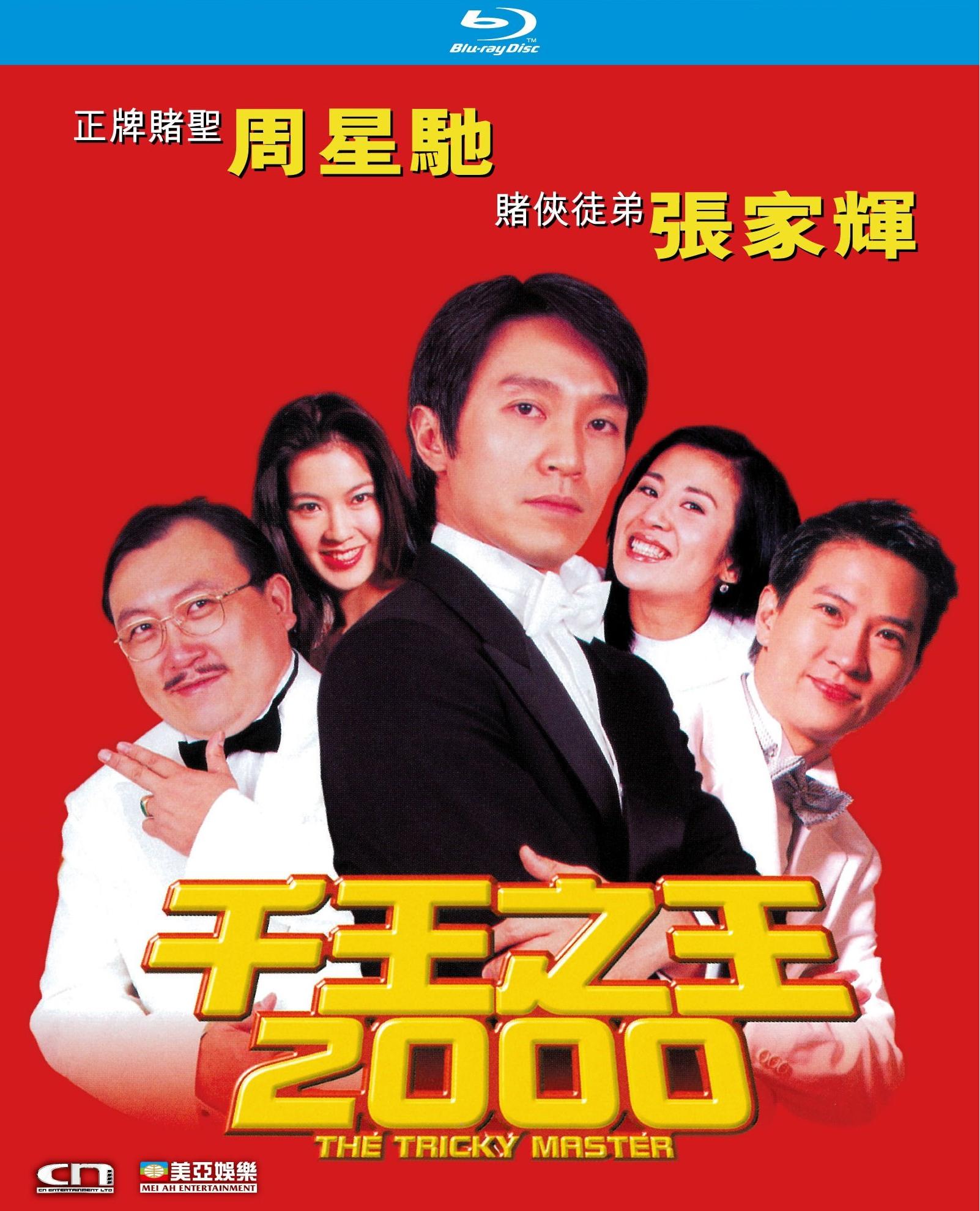 千王之王2000 國粵雙語 原盤繁簡英SUP字幕 The Tricky Master 1999 BluRay 1080p 2Audio TrueHD 5.1 x265.10bit-BeiTai
