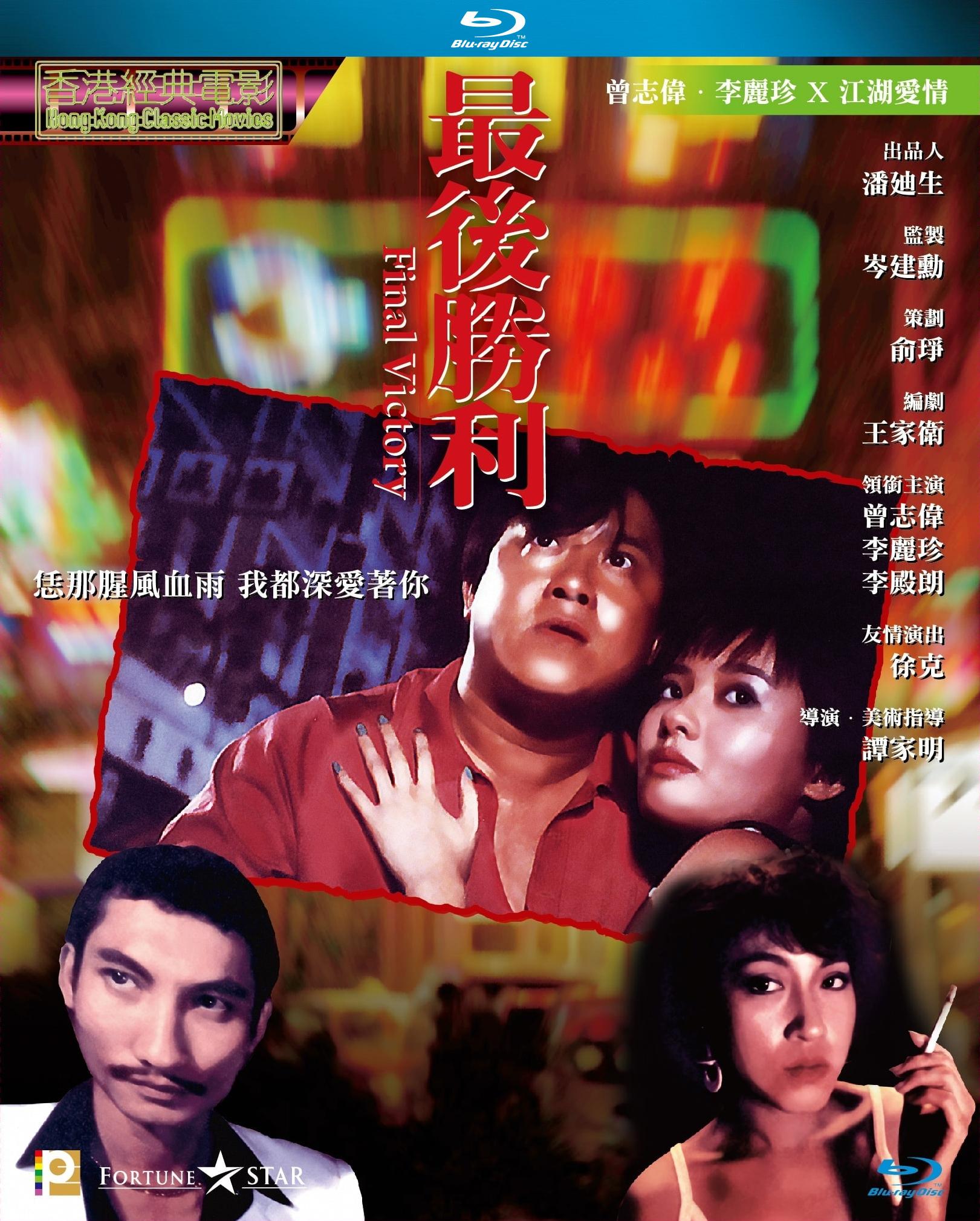 最後勝利 國粵雙語 原盤繁簡英SUP字幕 Final Victory 1987 BluRay 1080p 2Audio TrueHD 5.1 x265.10bit-BeiTai