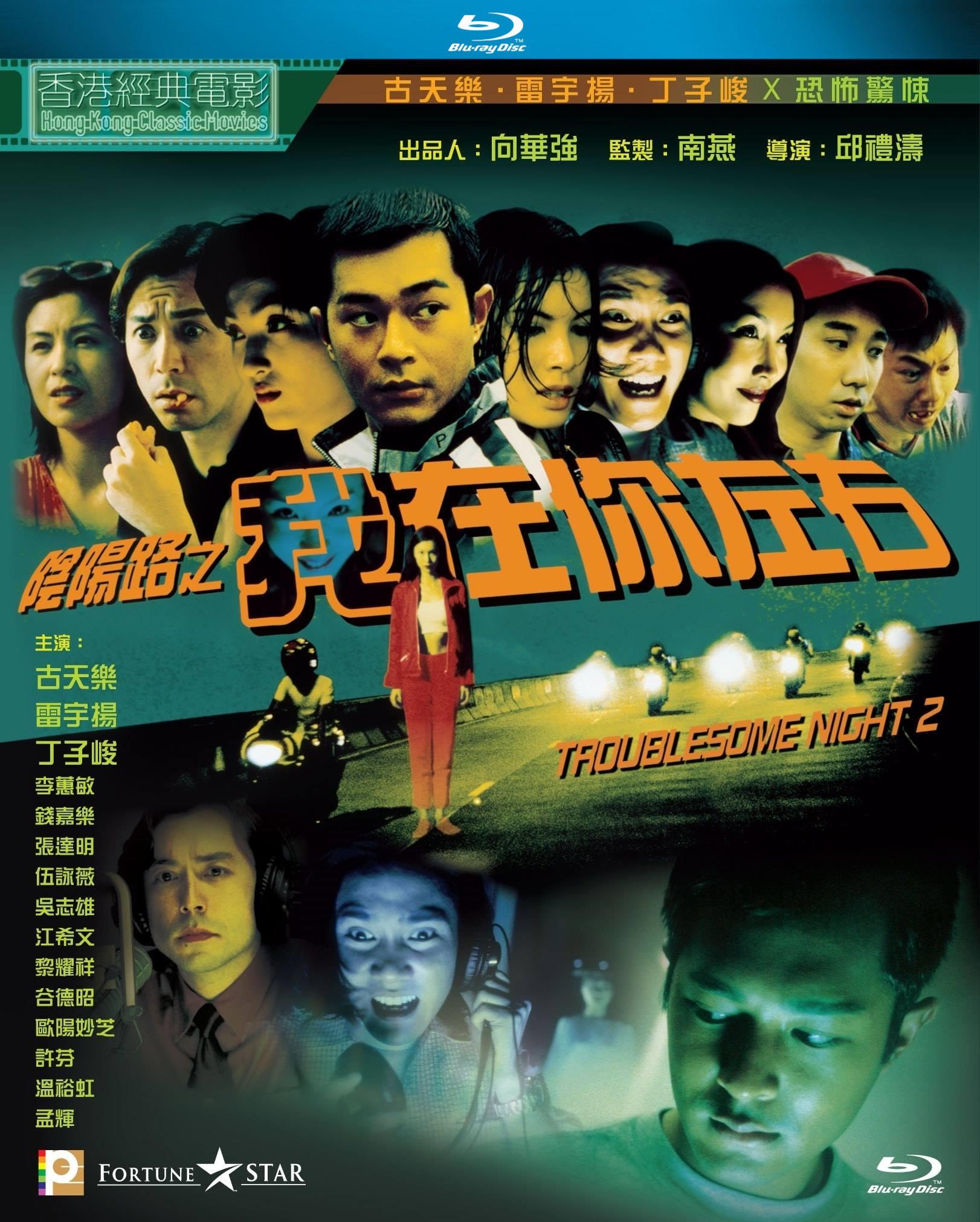 陰陽路2:我在你左右 國粵雙語 原盤繁簡英SUP字幕 Troublesome Night 2 1997 BluRay 1080p 2Audio DTS-HD MA 2.0 x265.10bit-BeiTai