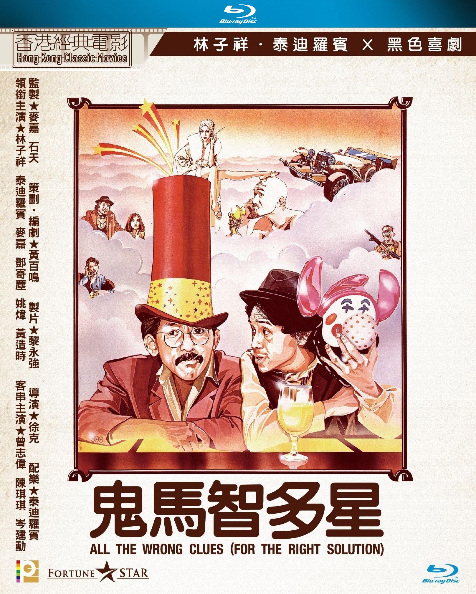 鬼馬智多星 國粵雙語 原盤繁簡英SUP字幕 All the Wrong Clues 1981 BluRay 1080p 2Audio TrueHD 5.1 x265.10bit-BeiTai