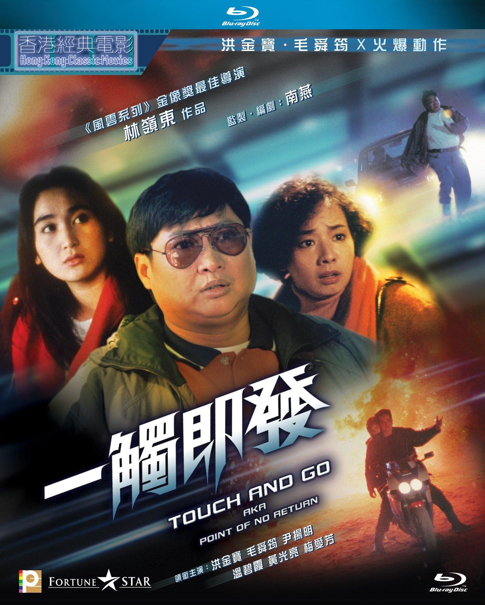 一觸即發 國粵雙語 原盤繁簡英SUP字幕 Touch and Go 1991 BluRay 1080p 2Audio DTS-HD MA 2 0 x265.10bit-BeiTai