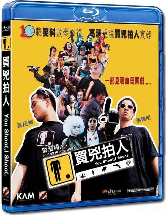 買兇拍人 國粵雙語 原盤繁簡英&導評繁簡英SUP字幕 You Shoot I Shoot 2001 BluRay 1080p 2Audio DTS-HD MA 5.1 x265.10bit-BeiTai