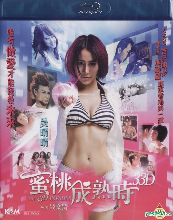 蜜桃成熟時33D 國粵雙語 原盤繁簡英SUP字幕 The 33D Invader 2011 BluRay 1080p 2Audio DTS-HD MA 5.1 x265.10bit-BeiTai