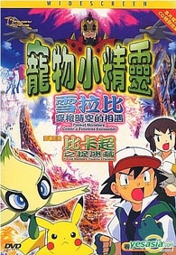 Pokemon 4ever The Movie Celebi Voice Of The Forest Dvd Release