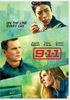 9-1-1: Season One (DVD)