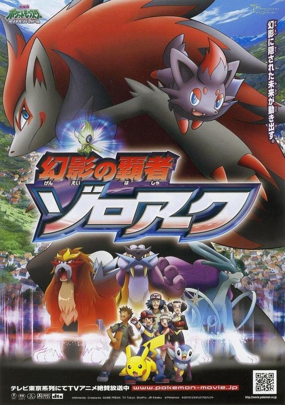 Pokemon The Movie 13 Zoroark Master Of Illusions 2010