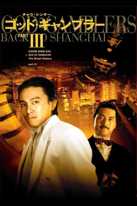 God of Gamblers III: Back to Shanghai (1991)