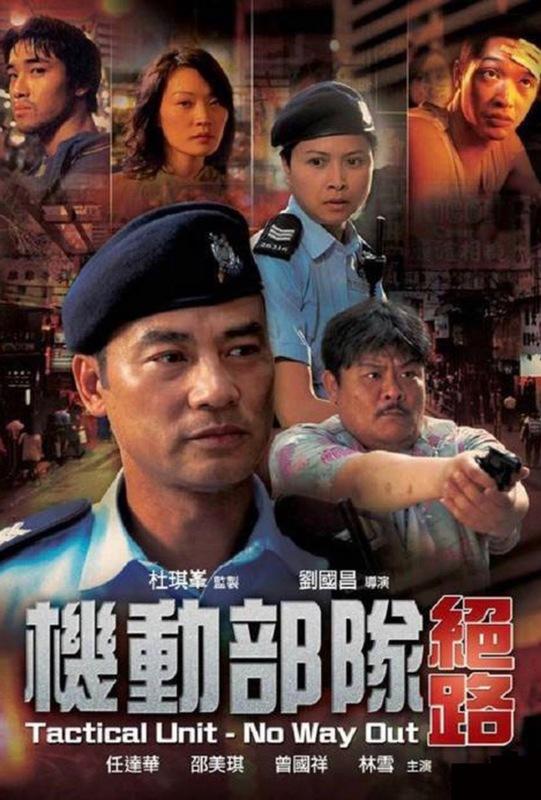 機動部隊 絕路 國粵雙語 原盤繁簡英SUP字幕 Tactical Unit No Way Out 2008 BluRay 1080p 2Audio DTS-HD MA 7.1 x265 10bit-BeiTai
