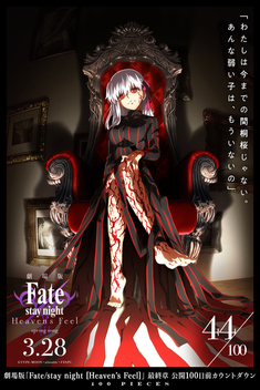Fate Stay Night Heaven S Feel Iii Spring Song 2020